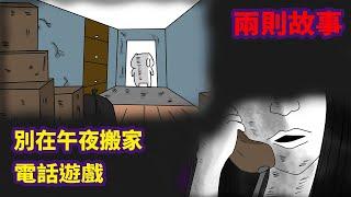 【微鬼畫】兩則故事|別在午夜搬家|電話遊戲