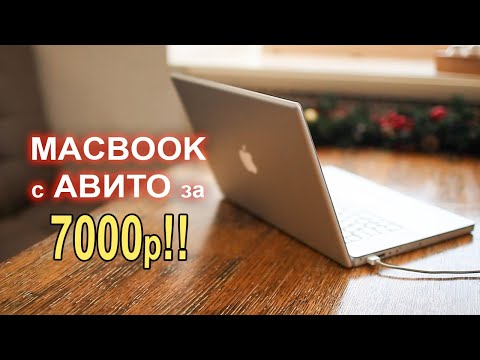 MacBook с АВИТО за 7000р !!