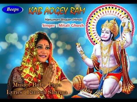 Kaab Aogey Ram - New Hanuman Bhajan, Hindi
