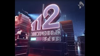 экстренный вызов 112 эфир от 03.10.2019 года