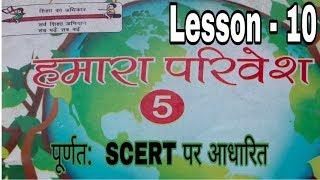 हमारा परिवेश. class - 5 , Lesson - 10  Tet