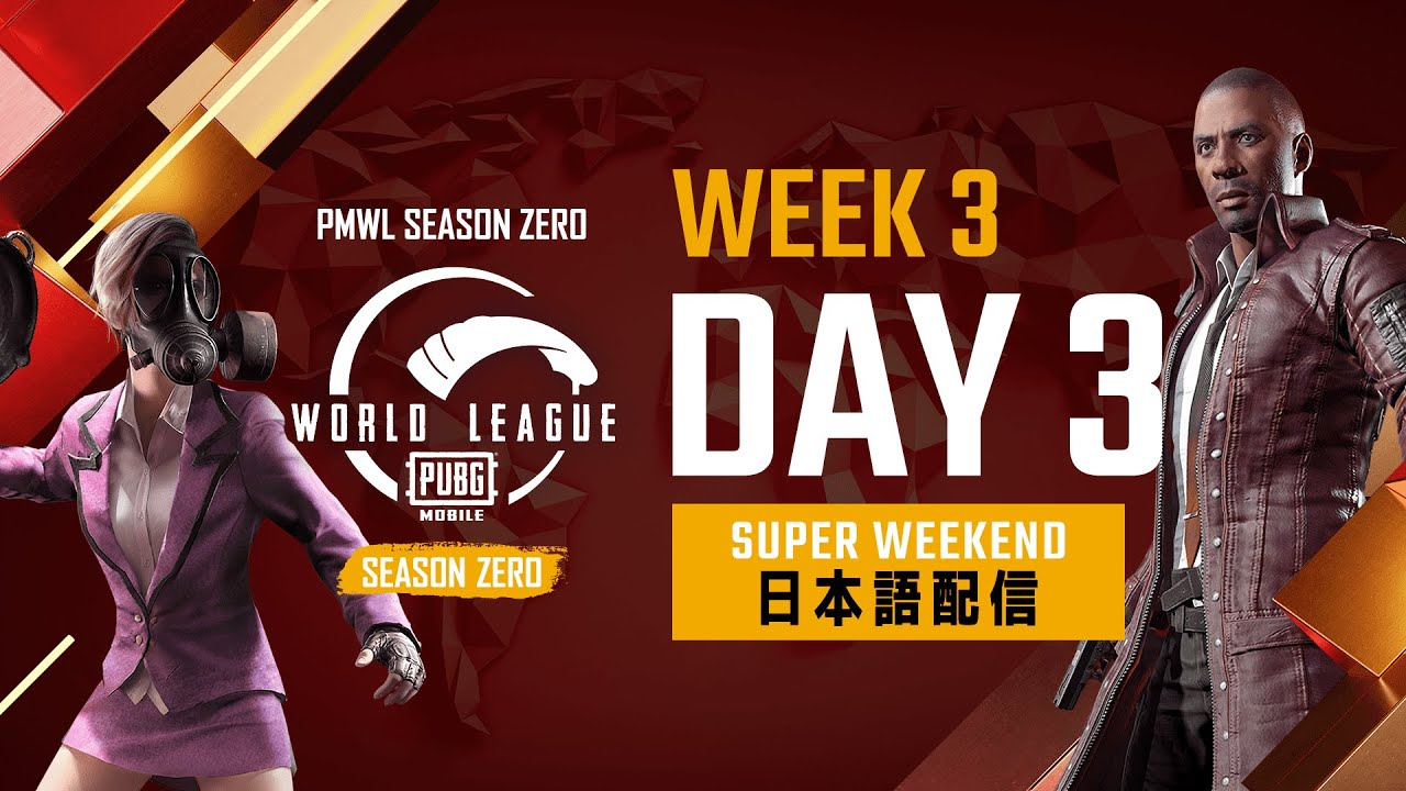 【PMWL Season ZERO】Super Weekend Week3 Day3