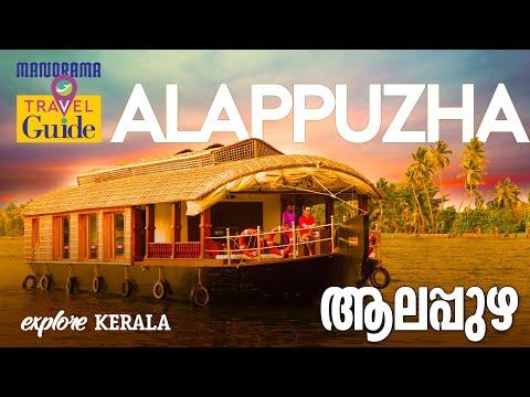 Alappuzha - ആലപ്പുഴ - Travel Guide