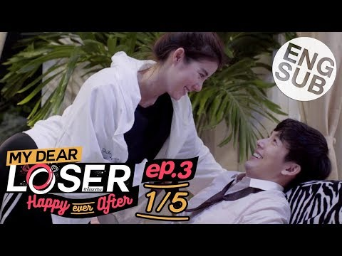 [Eng Sub] My Dear Loser รักไม่เอาถ่าน | ตอน Happy Ever After | EP.3 [1/5]