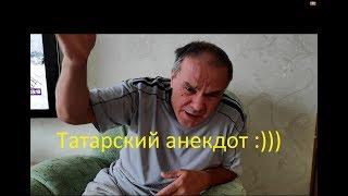 Татарский Анекдот от Ильмаса абый