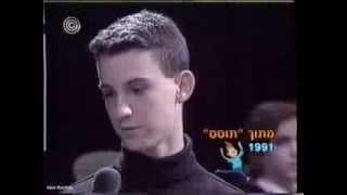 עברי לידר בגיל 15 - (תוסס 1991)