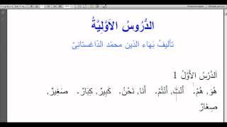 1 урок. Арабский - легко и с удовольствием.