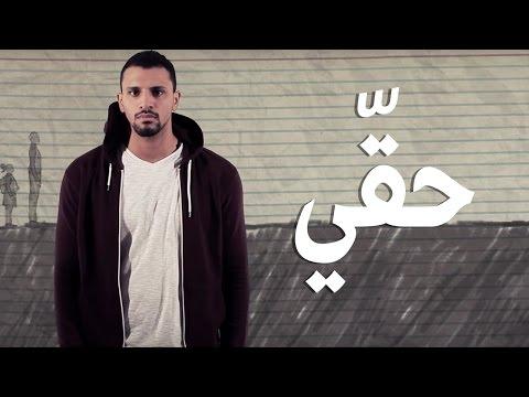 @AxeerStudio   7a22y   Zap Tharwat ft. Amir Eid   حقي