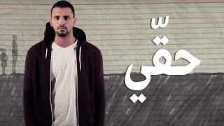 @Axeer | 7a22y | Zap Tharwat ft. Amir Eid | حقي