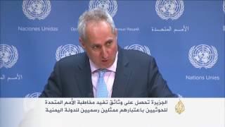 التحالف العربي يُحذَف من القائمة المنتهكة لحقوق الأطفال باليمن