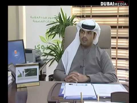 Organic Produce report Video on Demand   Dubai Media 30 01 2013