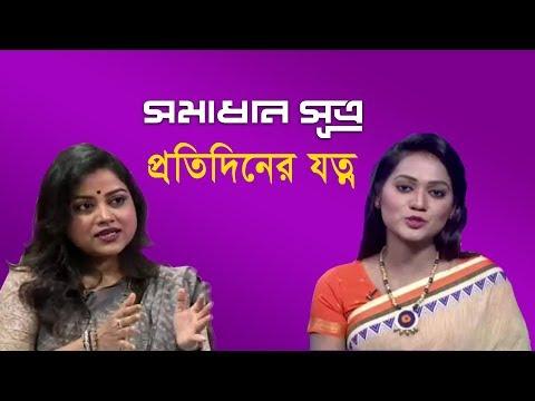 প্রতিদিনের যত্ন || সমাধান সূত্র || Shomadhan Sutro || DBC NEWS 05/09/18