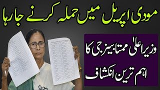 Mamata Banerjee is Talking Future Development of Narendra Modi