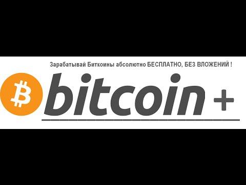 Добывать Bitcoin EOBOT Mining  Video2