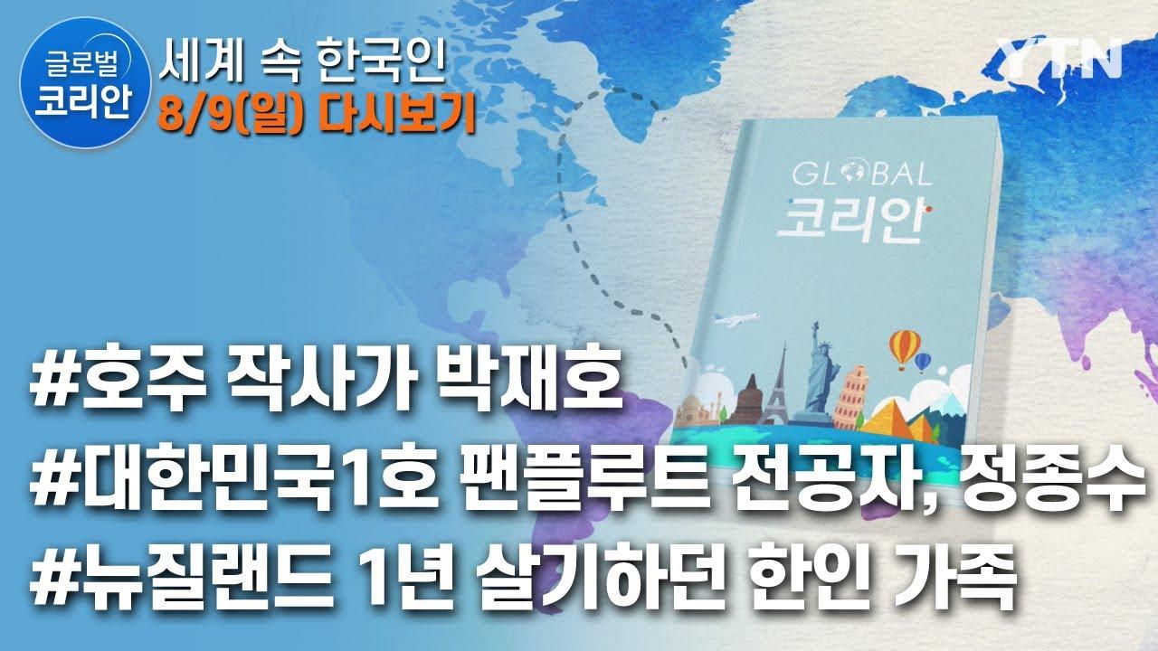 2020년 8월 9일 글로벌코리안  / YTN KOREAN
