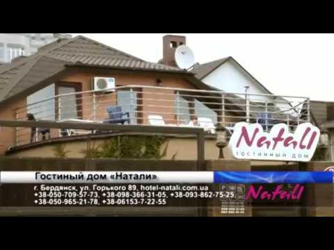 Гостиный дом «Натали» +38 (050) 709-57-73, +38 (098) 366-31-05 Наталия
