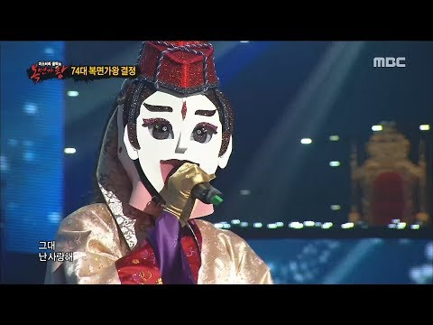 [King of masked singer] 복면가왕 - 'the East invincibility' defensive stage -  Love never dies 20180408