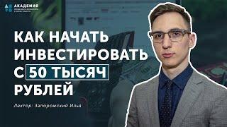 Как начать инвестировать с 50 тысяч рублей // АУФИ