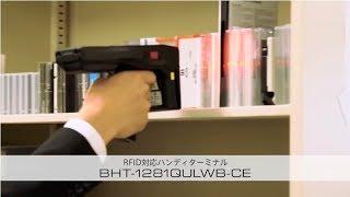 【導入事例】RFIDで資産管理|三菱UFJトラストシステム株式会社 様