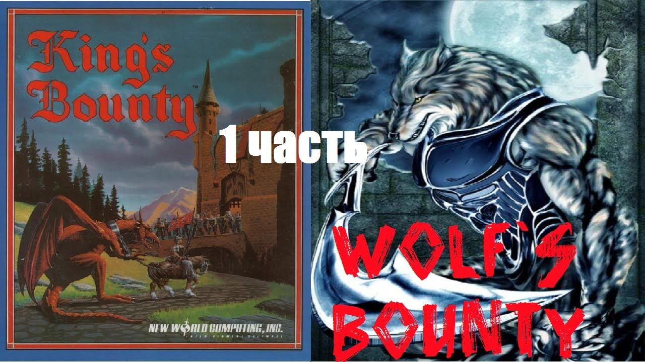 ▼Wolf`s Bounty #1