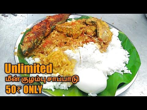 அளவற்ற மீன் குழம்பு சாப்பாடு மற்றும் முட்டை  50₹ மட்டும் | Govindhamal live Food @Marina Beach |