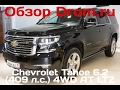 Chevrolet Tahoe 2017 6.2 (409 л.с.) 4WD AT LTZ - видеообзор