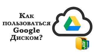Облачное хранилище Гугл. Инструкция по использованию