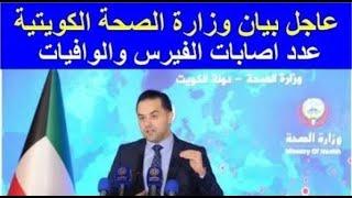 بيان وزارة الصحة الكويتية اليوم الاثنين 2021/3/8 احصائيات فير.وس كو.رونا