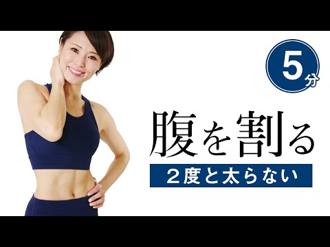 【毎日5分】腹筋を割るピラティストレーニング☆ 初心者向け #300