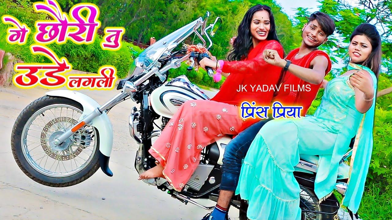 गे छौरी तू उड़े लगली - Ge Chauri Tu Ude Lagli - Prince Priya - Jk Yadav Films - Maithili Dj