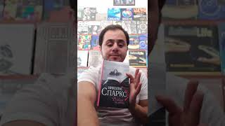 Обзор Книг - Николас Спаркс - Дневник памяти