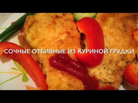 СОЧНЫЕ ОТБИВНЫЕ ИЗ КУРИНОЙ ГРУДКИ (Juicy chicken breast chops)