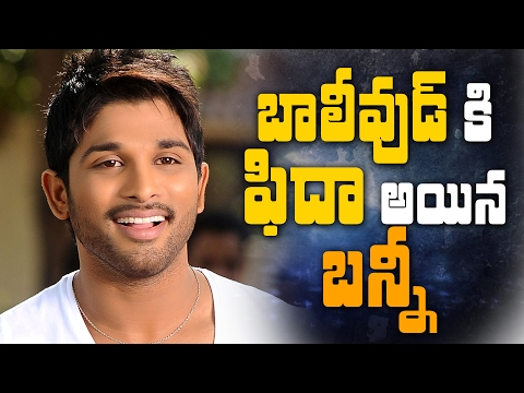 Allu Arjun goes Fidaa over Bollywood || Stylish Star Mallu Arjun