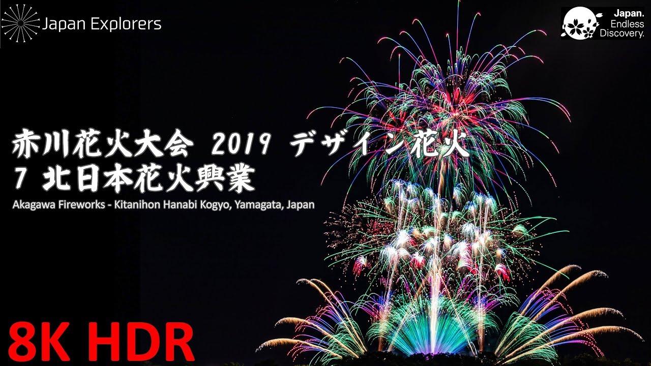 赤川花火大會 2019 北日本花火興業 Akagawa Fireworks Kitanihon Hanabi Kogyo ...