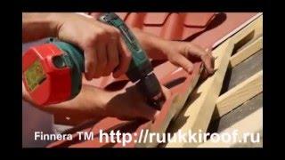 Металлочерепица Ruukki Finnera видео по монтажу(Продается металлочерепица Ruukki Finnera (Финнера) со склада готовыми к монтажу модулями и всеми необходимыми..., 2015-12-11T18:06:59.000Z)