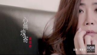 【首播】黃思婷-心無塊寄(官方完整版MV) HD