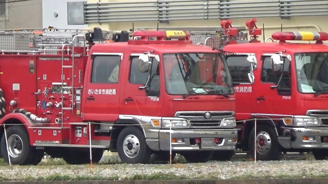 退役する消防車両 さいたま市消...