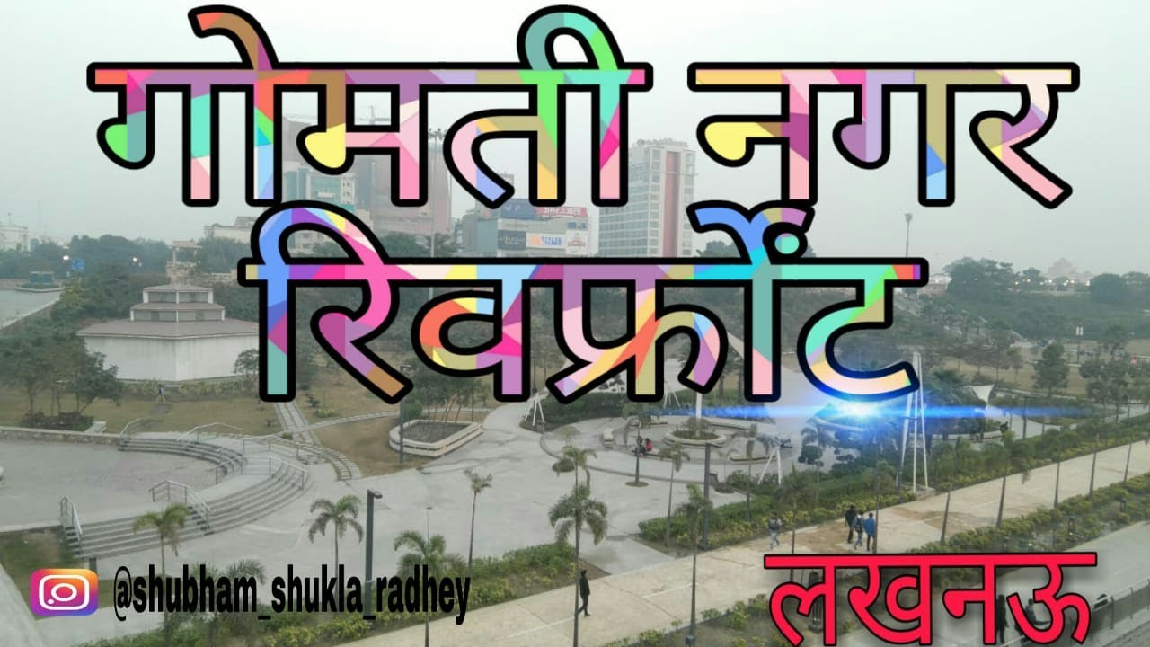 Download Gomtinagar Riverfront Park, Lucknow  Vlog by Radhey