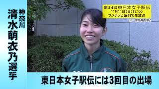 選手紹介#11 清水萌衣乃(神奈川)