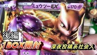 Repeat youtube video Pokémon card gameポケモンカードBW1BOX開封後編
