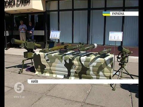 Укроборонпром презентував новітні розробки військової техніки та озброєння