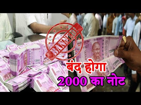 2000 का नया नोट होगा बंद, RBI ने दिए संकेत | Why government may 'demonetise' Rs.2000 note|