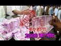 2000 का नया नोट होगा बंद RBI ने दिए संकेत  Why government may 'demonetise' Rs.2000 note