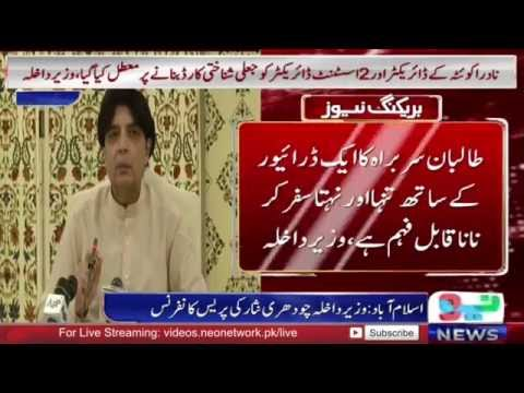 Ch Nisar Press Conference Islamabad 24 May 2016 | Fake CNIC