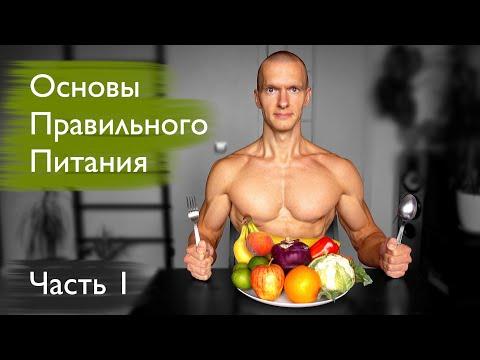 Основы правильного питания. Растительная пища #1
