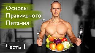 Еда для стройных и энергичных. Основы растительного питания #1