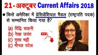 Daily Current Affairs 21 October 2018/Current News in Hindi/railway group d exam #100 आज अक्टूबर dls