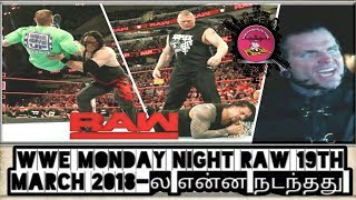 WWE Monday Night RAW 19th March 2018-ல என்ன நடந்தது/World Wrestling Tamil