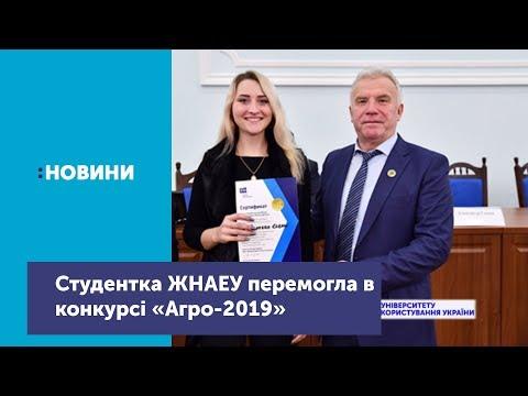 Телеканал UA: Житомир: Студентка ЖНАЕУ перемогла в освітньому студентському конкурсі «Агро-2019»