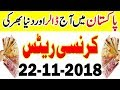 Pakistan Today US Dollar And Gold Latest News | PKR to US Dollar | Gold Price in Pakistan 22-11-18